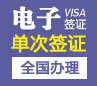 埃塞俄比亚电子签证[全国办理]