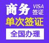 埃塞俄比亚商务签证[全国办理](简化材料)