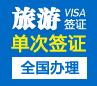 埃塞俄比亚旅游签证[全国办理]