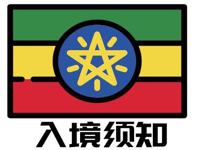 埃塞俄比亚入境须知