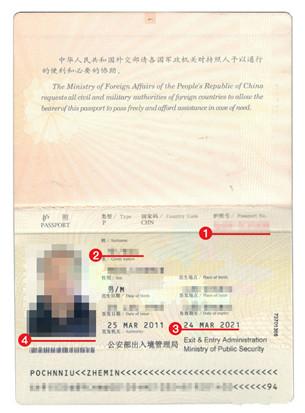 埃塞俄比亚签证材料护照模板
