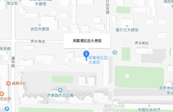 北京埃塞俄比亚大使馆地址